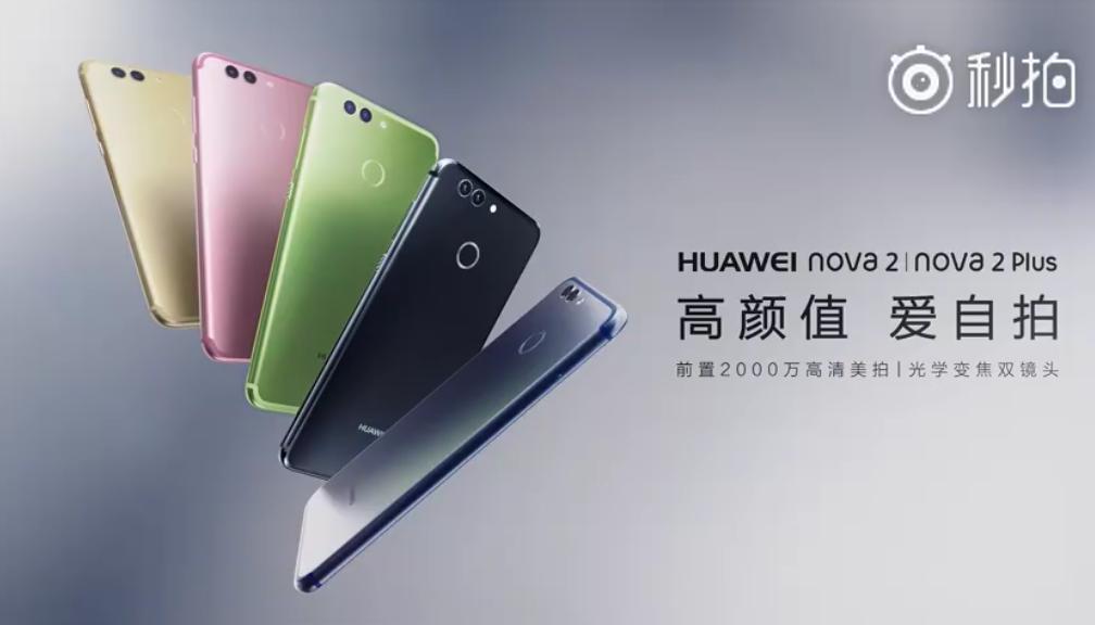 Huawei Nova 2 / 2S
